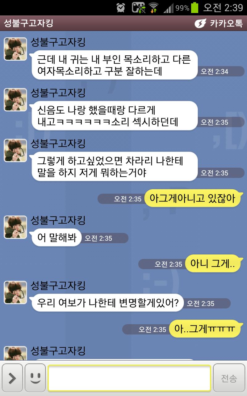 [EXO/찬열] 본격 너징 상대가 남친찬열인 썰 | 인스티즈