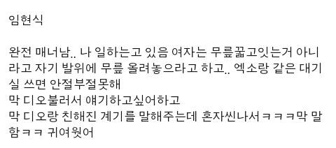 한 남아이돌이 인터뷰에서 언급한 참을수없을만큼 싫은것..(설렘주의) | 인스티즈