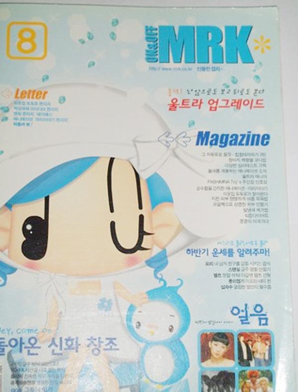 대부분 이름을 잘못읽었던 잡지(너님들 포함).jpg | 인스티즈