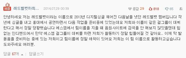 같은 이름 걸그룹 '레드벨벳' 데뷔 정말 황당   인스티즈